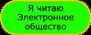 журнал электронное общество